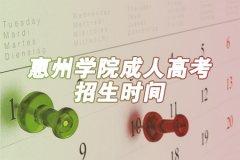 惠州学院成人高考招生时间