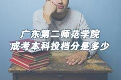 广东第二师范学院成考本科投档分是多少