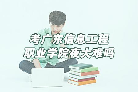 考广东信息工程职业学院夜大难吗