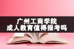广州工商学院成人教育值得报考吗