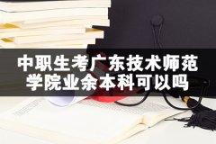 中职生考广东技术师范学院业余本科可以吗