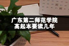 广东第二师范学院高起本要读几年
