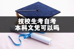 技校生考自考本科文凭可以吗