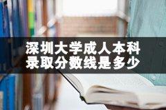 深圳大学成人本科录取分数线是多少