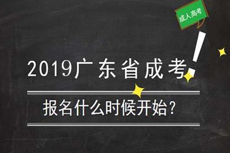 2019年广东省成考报名