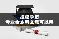 技校学历考业余本科文凭可以吗