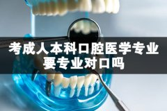 考成人本科口腔医学专业要专业对口吗