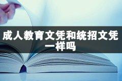 成人教育文凭和统招文凭一样吗