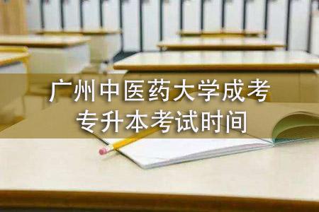 广州中医药大学成考专升本考试时间