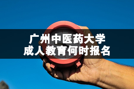 广州中医药大学成人教育何时报名