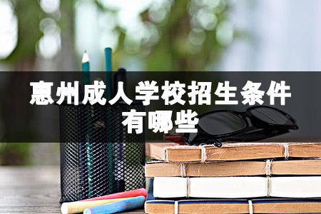 惠州成人学校招生条件有哪些