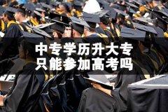 中专学历升大专只能参加高考吗