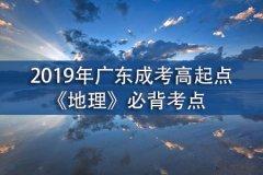 2019年广东成考高起点《地理》必背考点