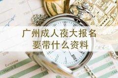 广州成人夜大报名要带什么资料
