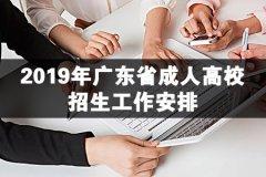 2019年广东省成人高校招生工作安排