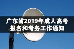 广东省2019年成人高考报名和考务工作通知