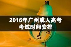 2016年广州成人高考考试时间安排