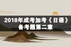 2018年成考加考《日语》备考题第二章