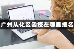 广州从化区函授在哪里报名