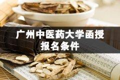 广州中医药大学函授报名条件