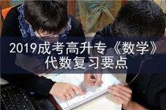 2019成考高升专《数学》代数复习要点