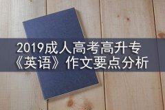 2019成人高考高升专《英语》作文要点分析