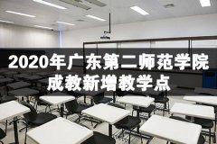 2020年广东第二师范学院成教新增教学点