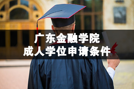 广东金融学院成人学位申请条件