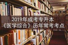 2019年成考专升本《医学综合》历年常考考点