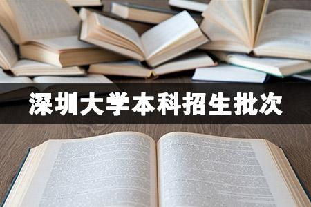 深圳大学本科招生批次