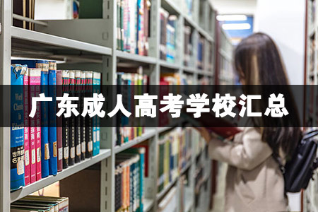 广东成人高考学校汇总