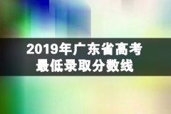 2019年广东省高考最低录取分数线