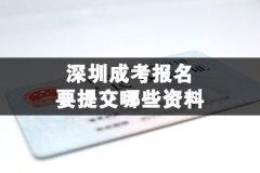 深圳成考报名要提交哪些资料