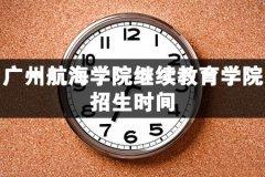 广州航海学院继续教育学院招生时间