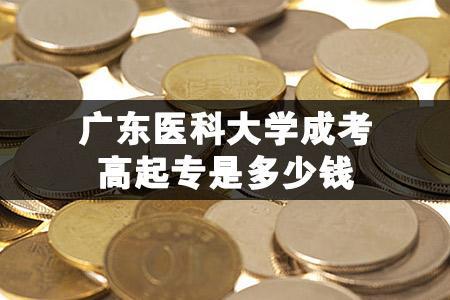广东医科大学成考高起专是多少钱