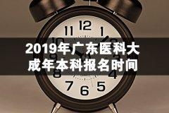 2019年广东医科大成年本科报名时间