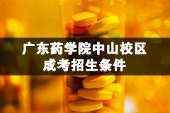 广东药学院中山校区成考招生条件