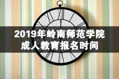 2019年岭南师范学院成人教育报名时间