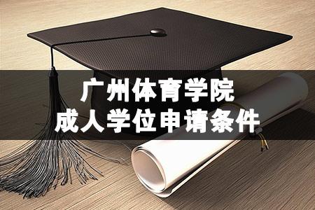 广州体育学院成人学位申请条件