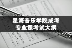 星海音乐学院成考专业课考试大纲
