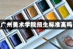 广州美术学院招生标准高吗