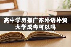 高中学历报广东外语外贸大学成考可以吗