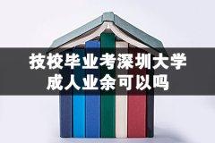 技校毕业考深圳大学成人业余可以吗