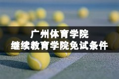 广州体育学院继续教育学院免试条件