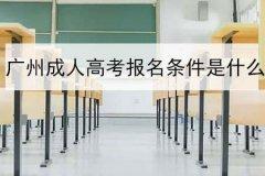 广州成人高考报名条件是什么