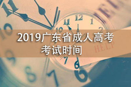 2019广东省成人高考考试时间