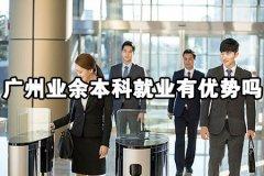 广州业余本科就业有优势吗