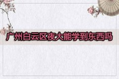 广州白云区夜大能学到东西吗