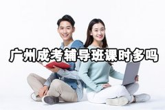 广州成考辅导班课时多吗
