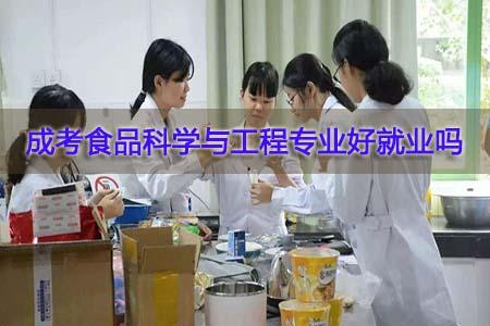 成考食品科学与工程专业好就业吗